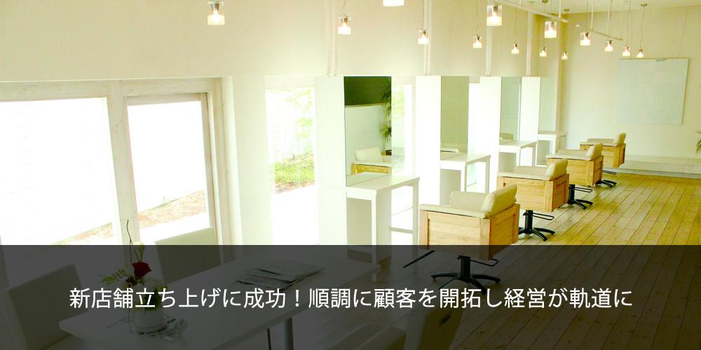 美容室/Adoruk(アドルク) 様