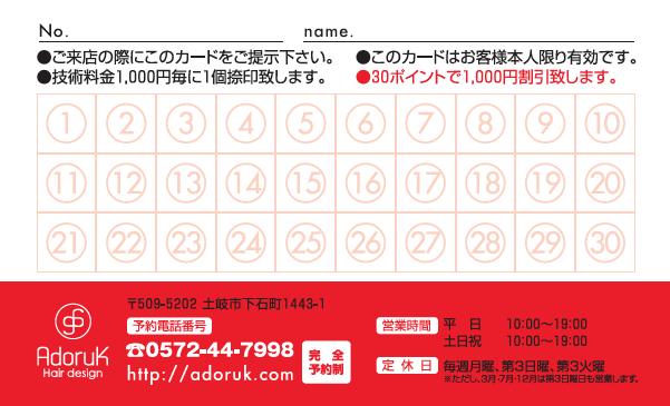 メンバーズカード(裏:スタンプカード)