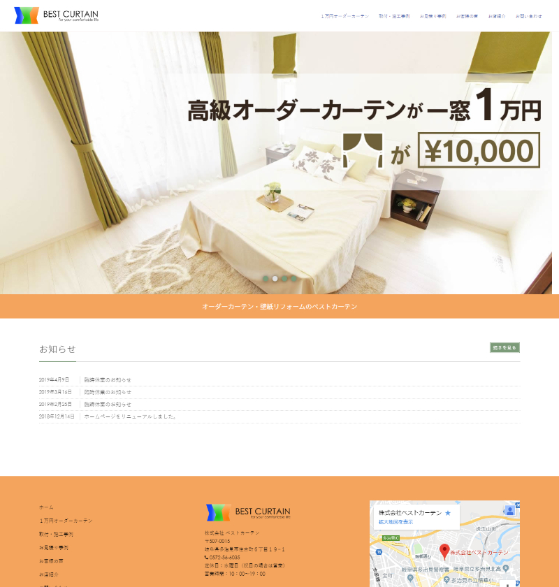 カーテン店ウェブサイト