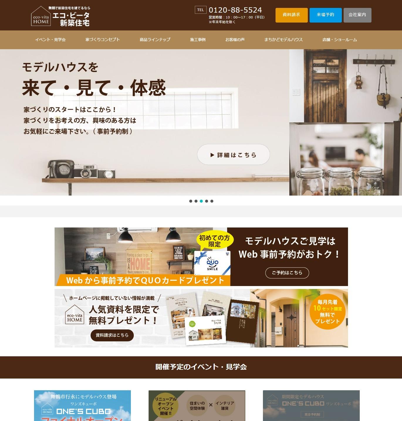 工務店ウェブサイト