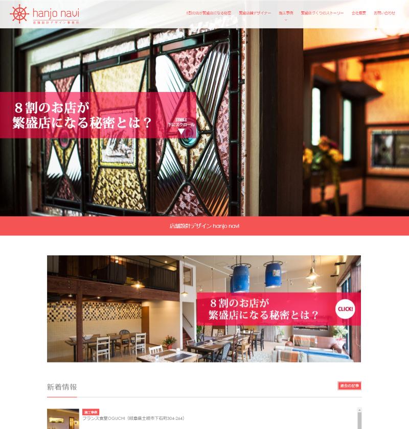 店舗設計サービスウェブサイト