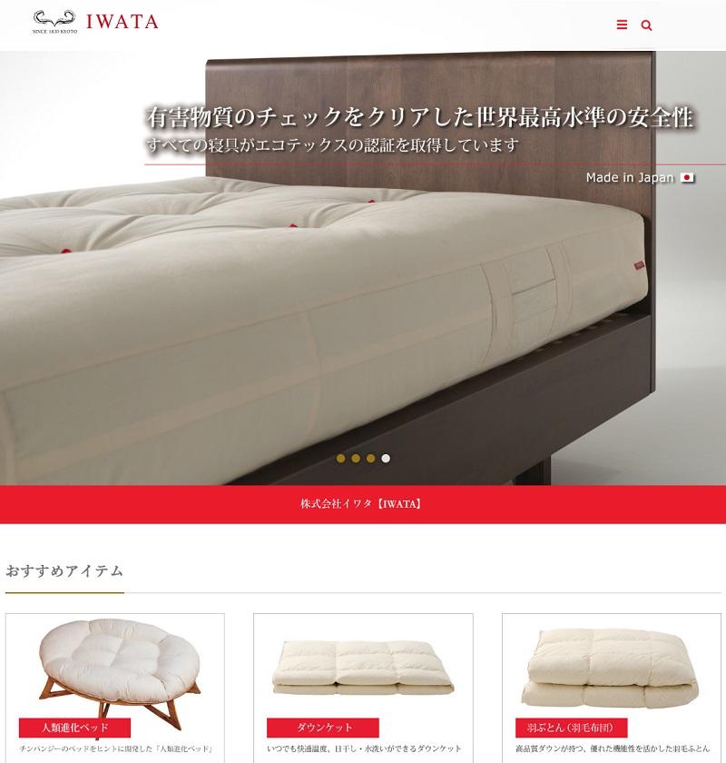 寝具メーカーウェブサイト