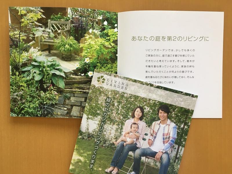 庭施工会社_コンセプトブック