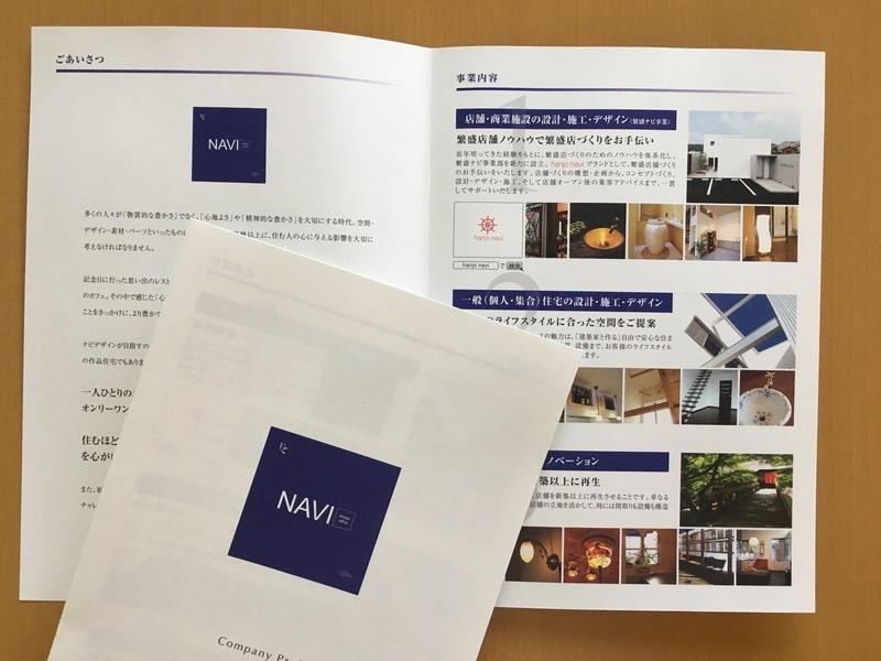 建築設計会社_会社案内パンフレット