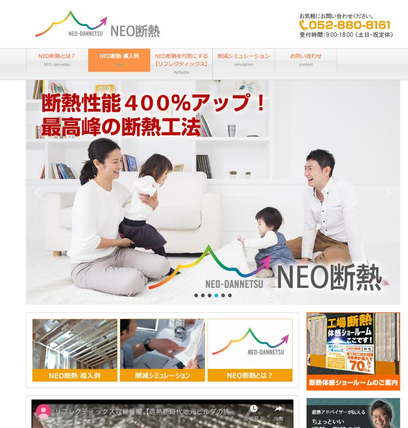 断熱施工サービス会社ウェブサイト