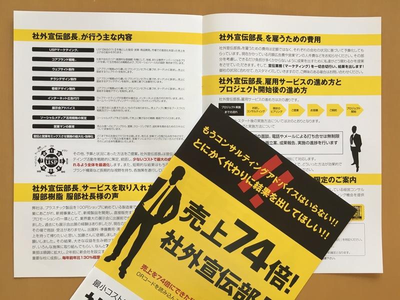 社外宣伝部長サービスパンフレット