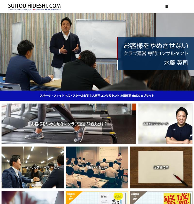 コンサルタント公式ウェブサイト