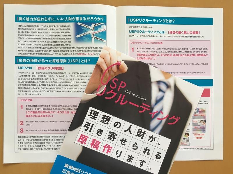 求人広告サービスパンフレット